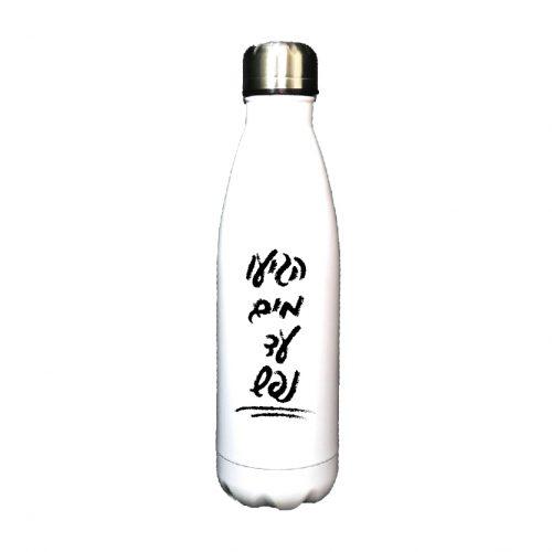 בקבוק באולינג-02