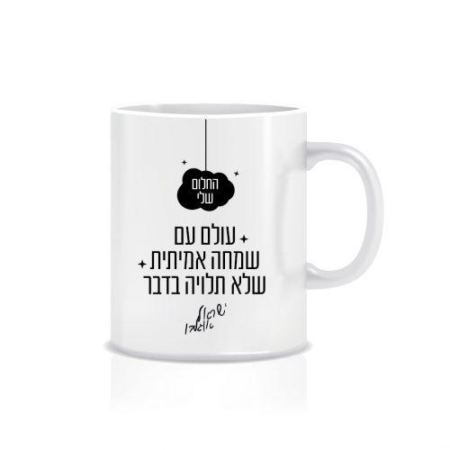 הספל של ישראל