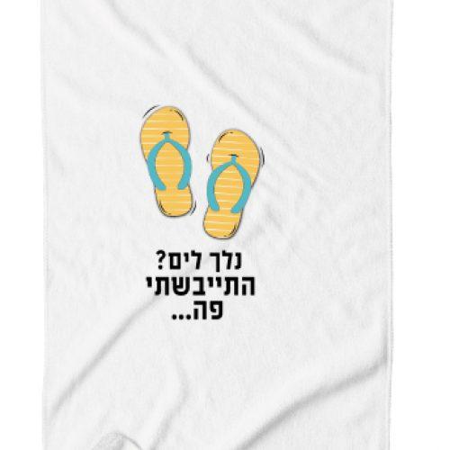 מגבת דרייפיט אנושופ