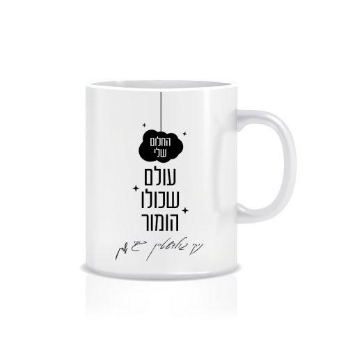 הספל של ניקי גולדשטיין